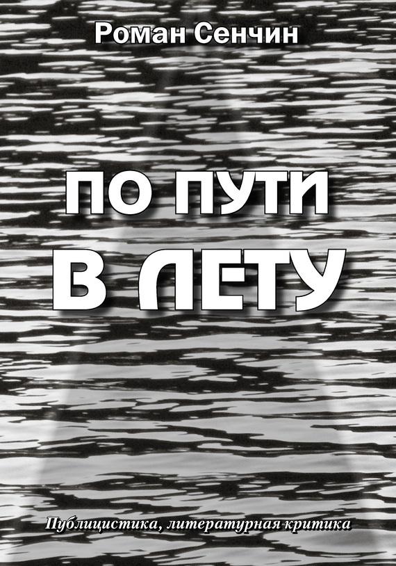 Роман Сенчин По пути в Лету