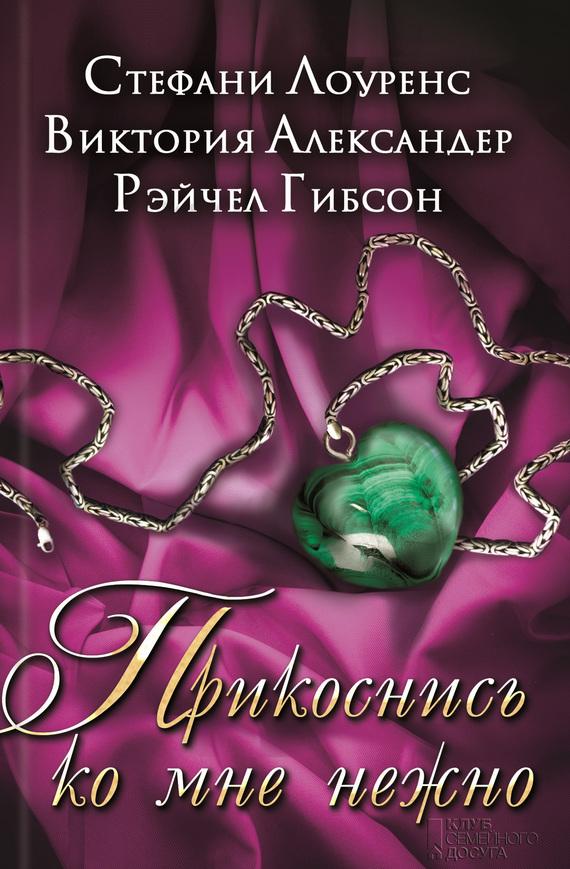 Виктория Александер Прикоснись ко мне нежно (сборник) александер виктория любовница на рождество