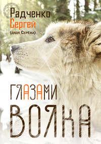 Радченко, Сергей Дядя Серёжа  - Глазами волка