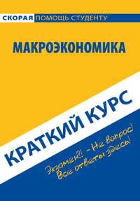 авторов, Коллектив  - Макроэкономика. Краткий курс
