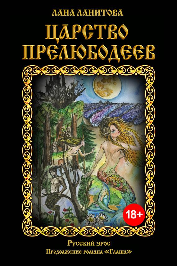 Обложка книги Царство Прелюбодеев, автор Ланитова, Лана