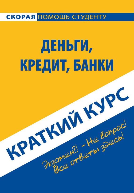 Коллектив авторов Деньги, кредит, банки. Краткий курс