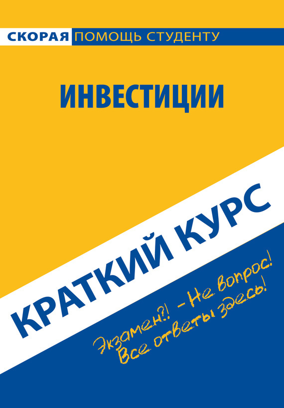 Антон Кошелев Инвестиции. Краткий курс якушев инвестиции в тюменскую област