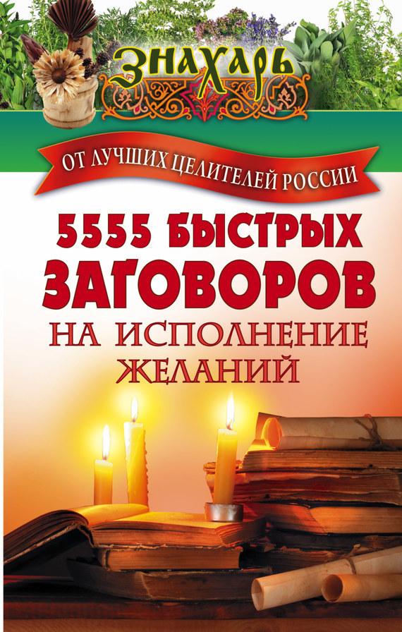 Сборник 5555 быстрых заговоров на исполнение желаний от лучших целителей России баженова м 500 заговоров уральской целительницы на деньги…