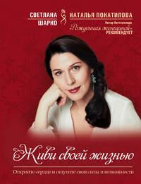 Шарко, Светлана  - Живи своей жизнью