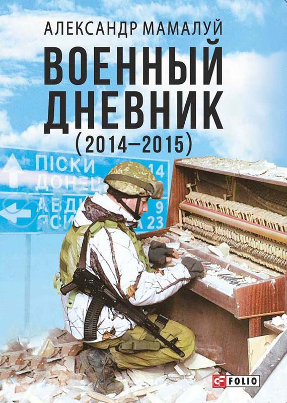 Александр Мамалуй - Военный дневник (2014—2015)