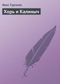 Тургенев, Иван Сергеевич  - Хорь и Калиныч
