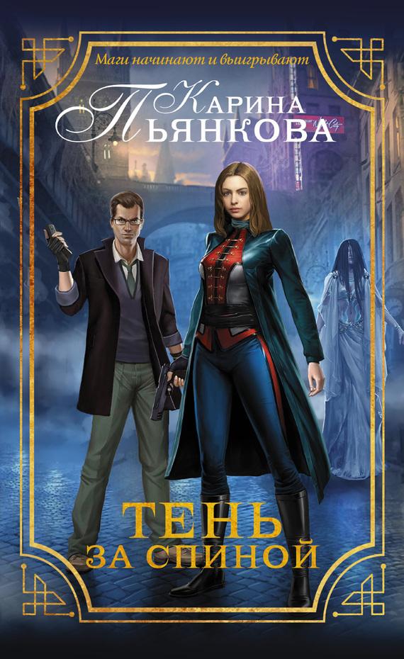 Обложка книги Тень за спиной, автор Пьянкова, Карина