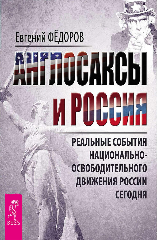 Евгений федоров книги скачать бесплатно fb2