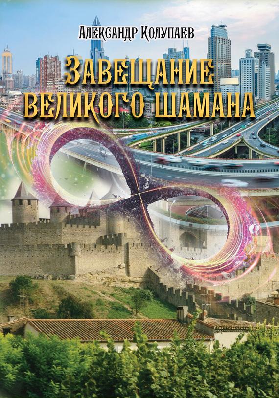 Александр Колупаев Завещание великого шамана александр алексеевич колупаев неразменный пятак