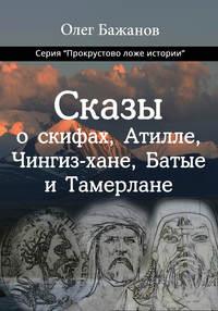 Бажанов, Олег  - Сказы о скифах, Атилле, Чингиз-хане, Батые и Тамерлане
