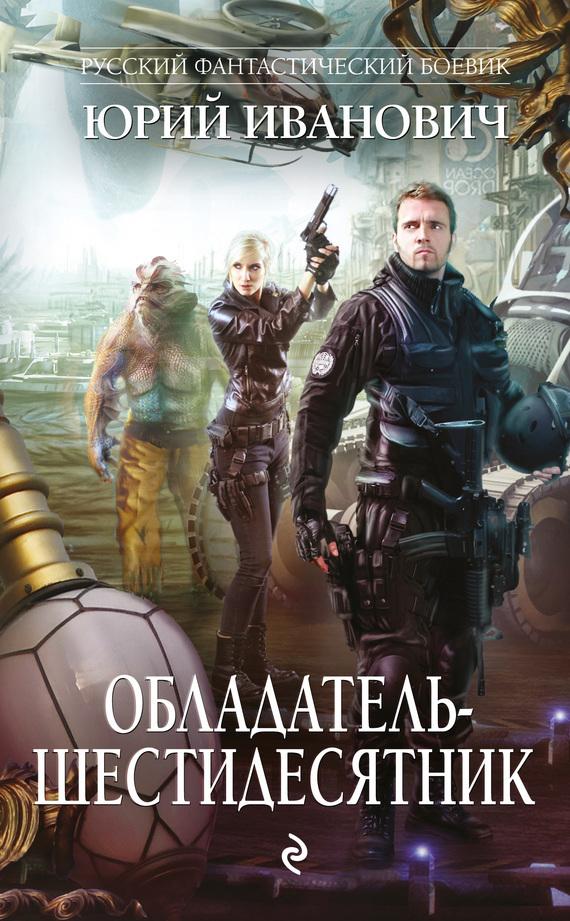 Юрий Иванович Обладатель-шестидесятник юрий иванович обладатель