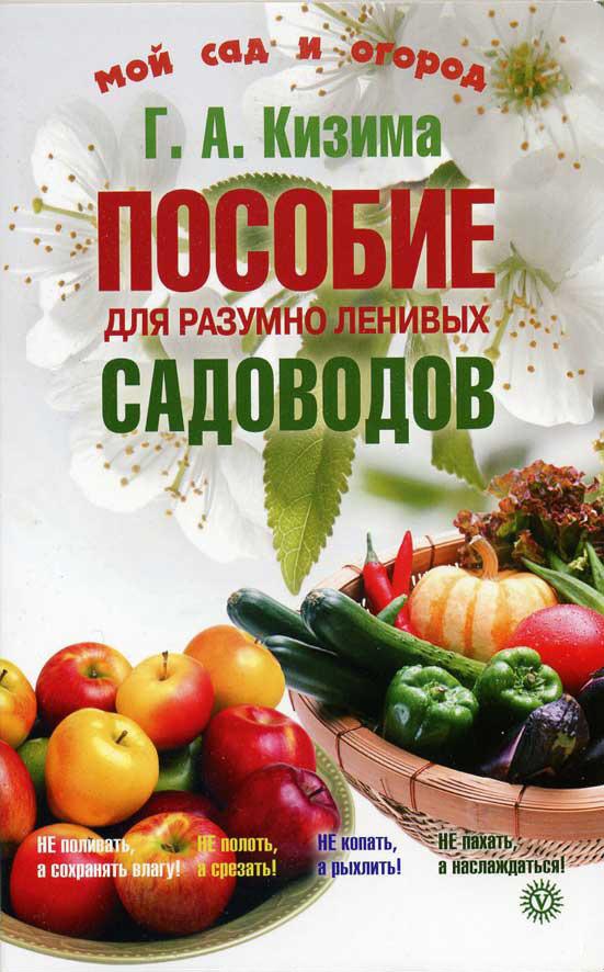 интригующее повествование в книге Галина Кизима
