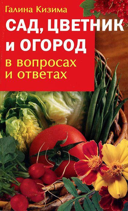 обложка электронной книги Сад, цветник и огород в вопросах и ответах