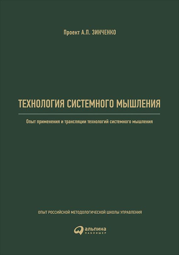 Н. Ф. Андрейченко Технология системного мышления: Опыт применения и трансляции технологий системного мышления лампа asd сдо 5 30 30w 160 260v 6500k 2400lm ip65 4690612005379