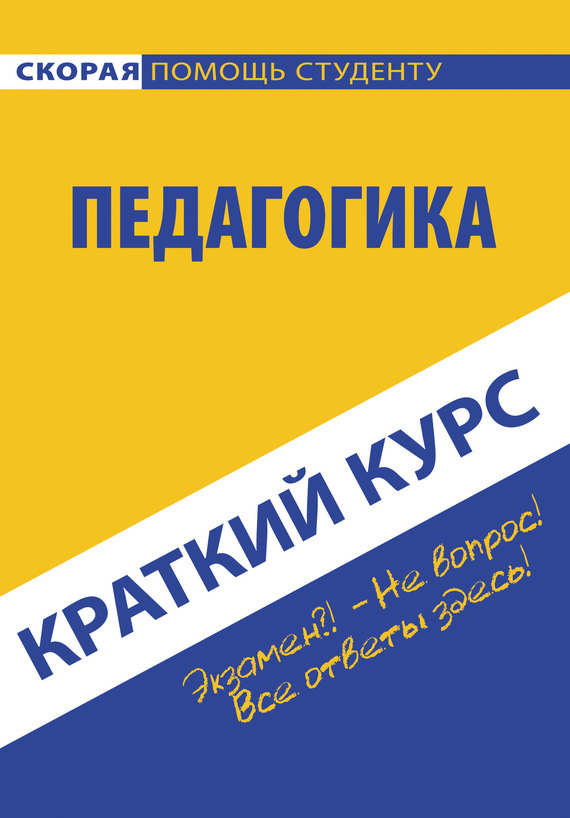 Коллектив авторов Педагогика. Краткий курc