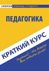 авторов, Коллектив  - Педагогика. Краткий курc