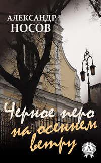 Носов, Александр  - Черное перо на осеннем ветру