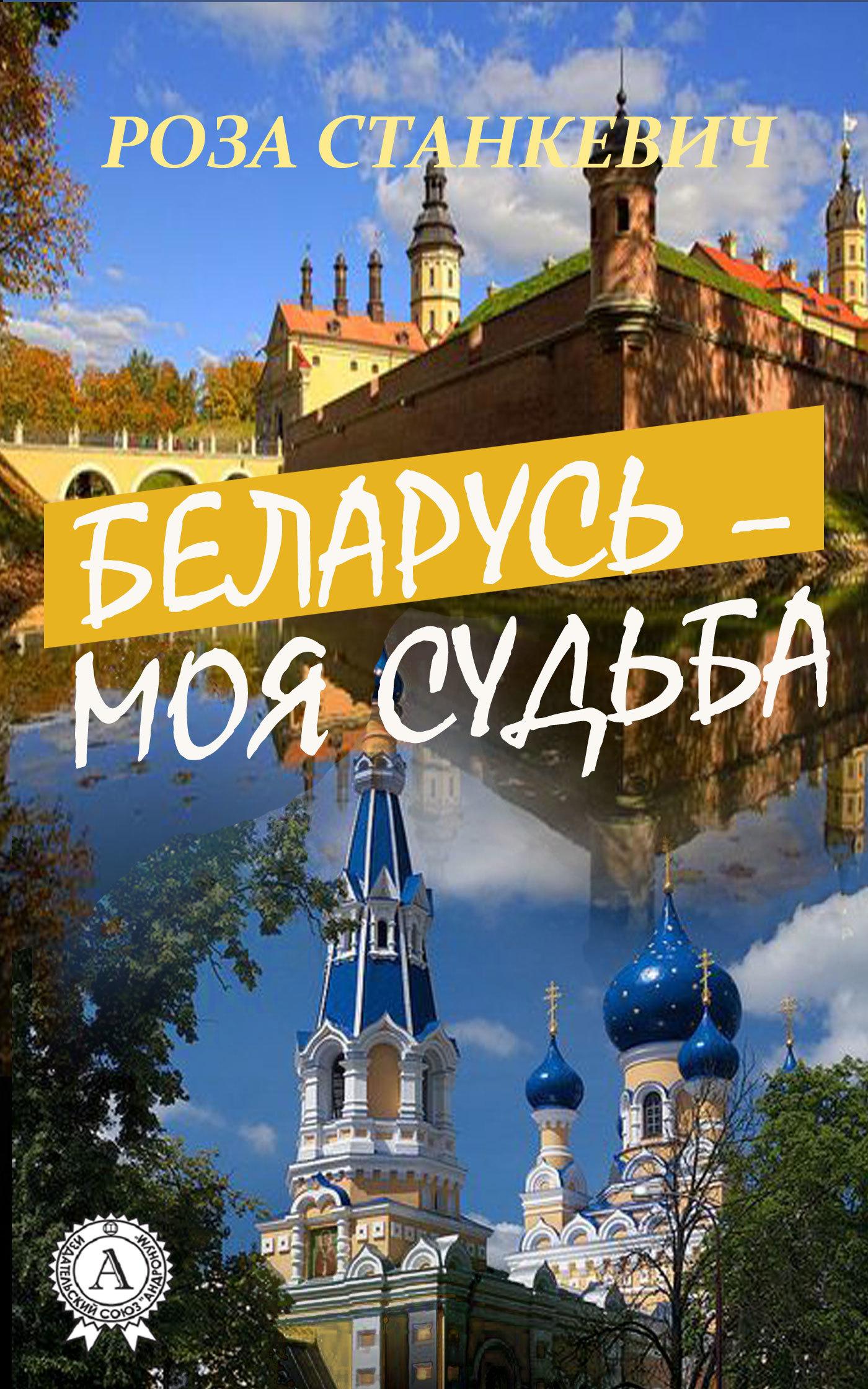 Роза Станкевич - Беларусь – моя судьба