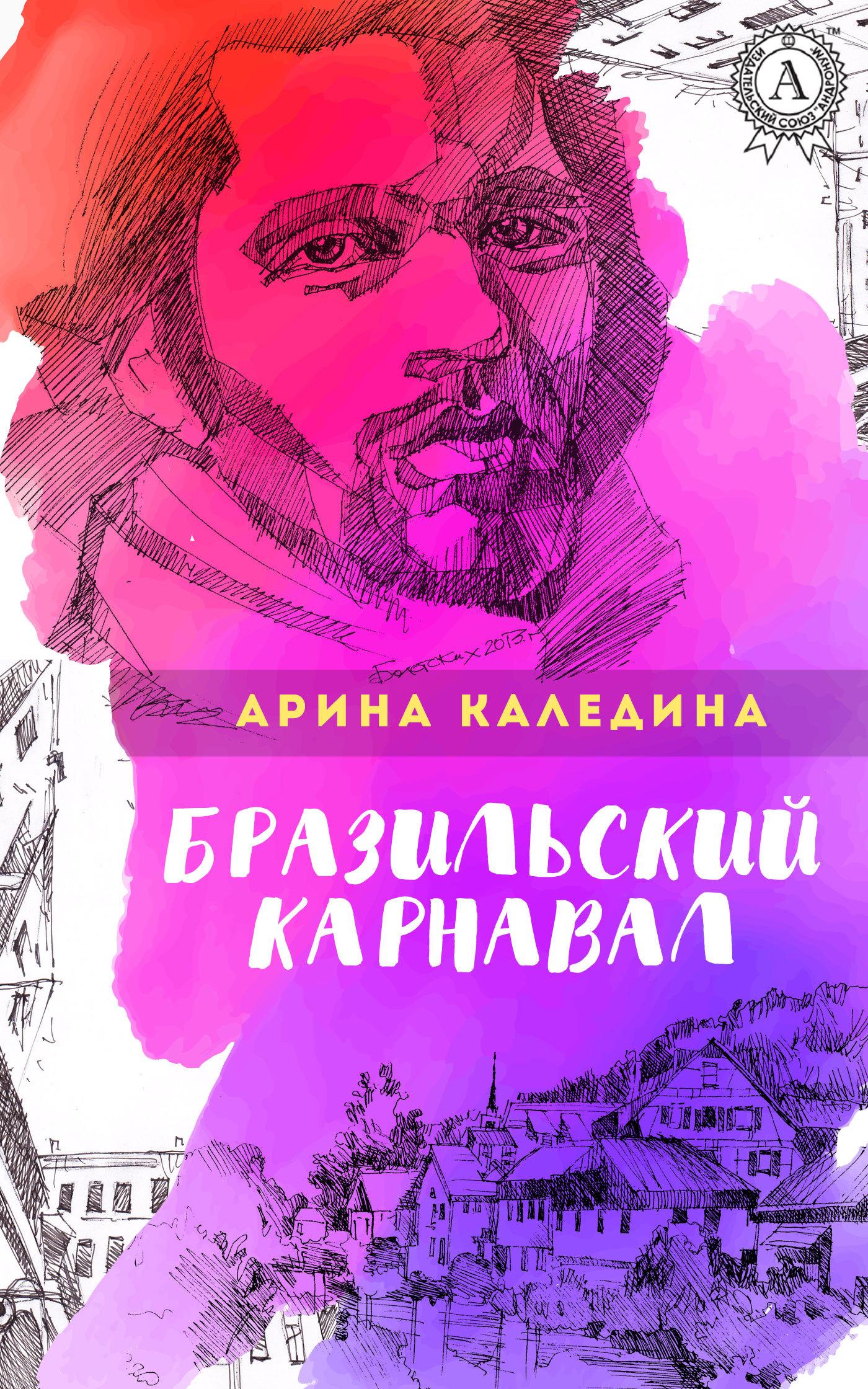 Арина Каледина Бразильский карнавал любовные драмы русских поэтов