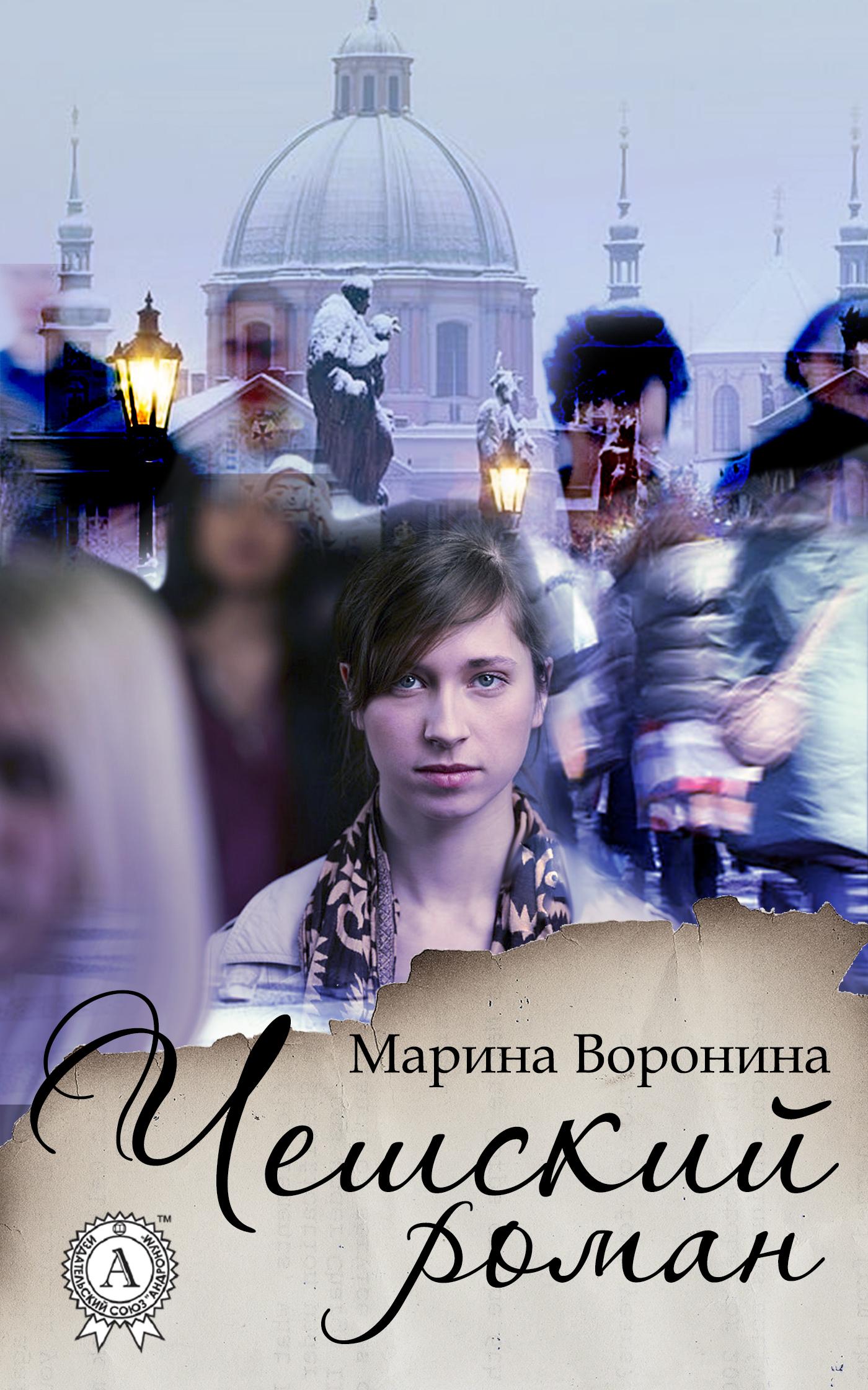 Марина Воронина Чешский роман