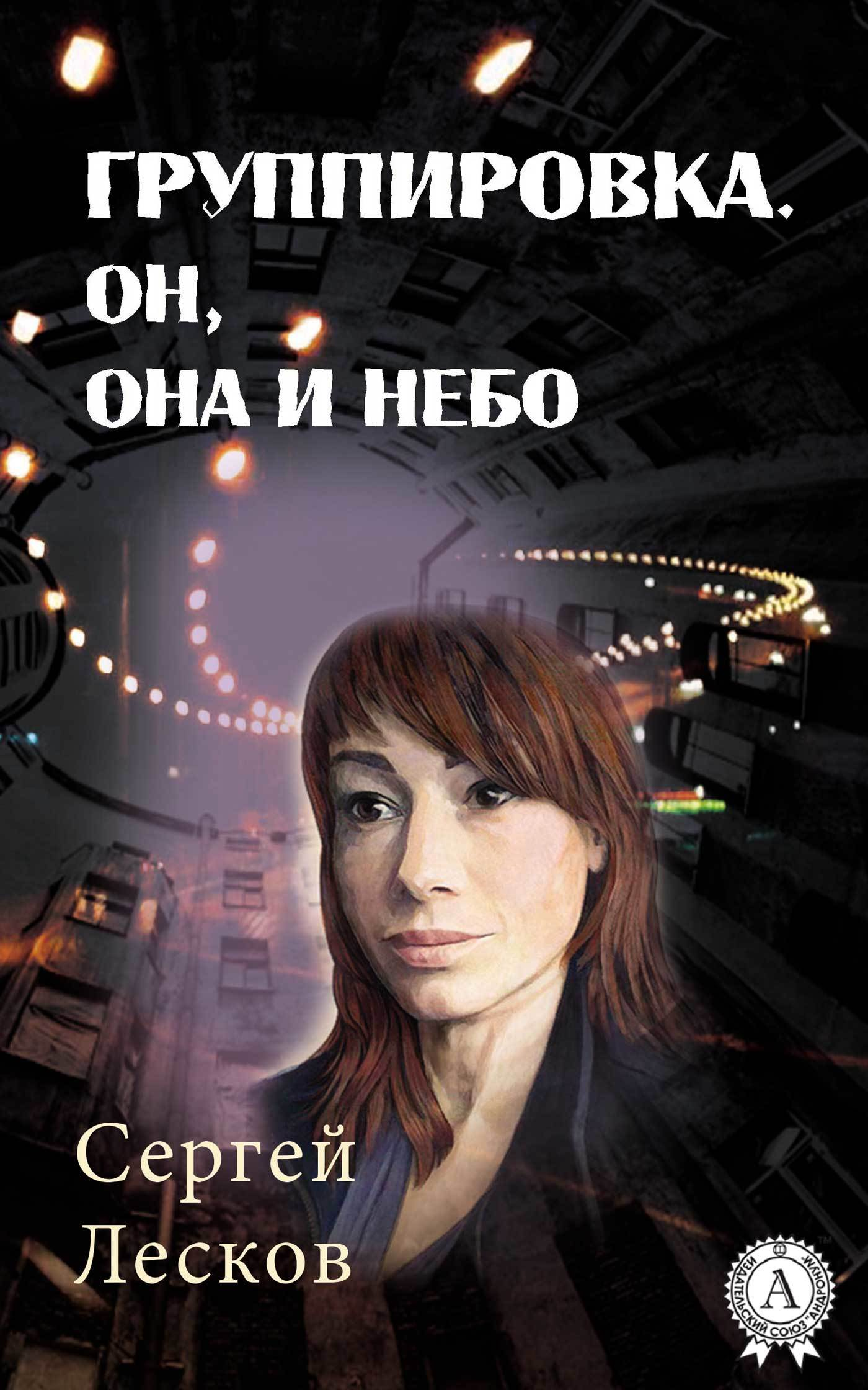 Сергей Лесков - Группировка. Он, Она и Небо