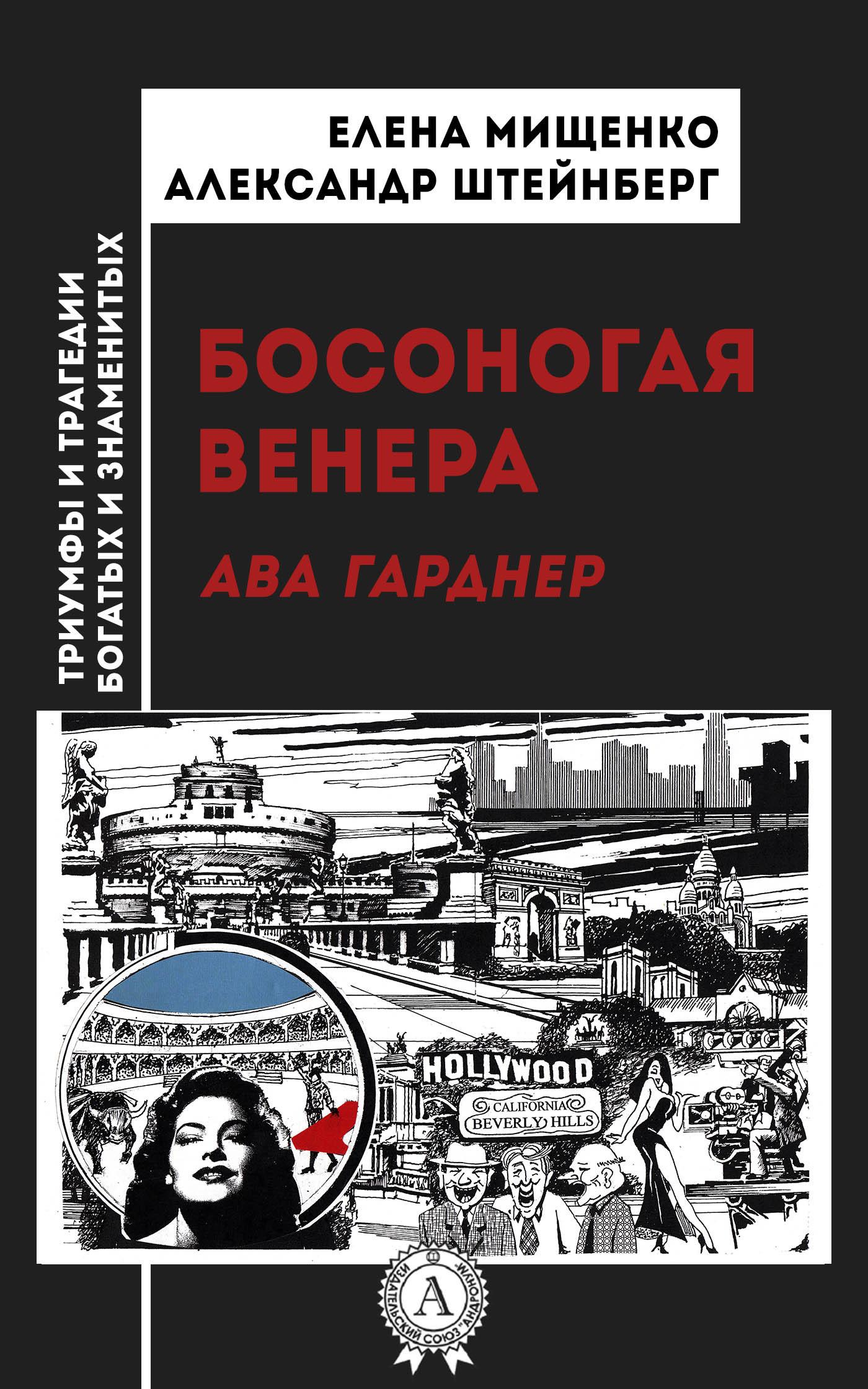 Елена Мищенко, Александр Штейнберг - Босоногая Венера. Ава Гарднер