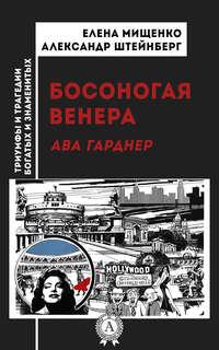 Мищенко, Елена  - Босоногая Венера. Ава Гарднер
