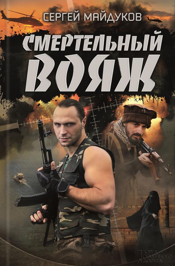 Сергей Майдуков Смертельный вояж сергей майдуков родная кровь