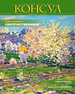 Отсутствует Журнал «Консул» № 3 (14) 2008 отсутствует журнал консул 3 34 2013