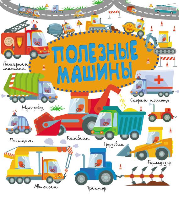 Ирина Попова Полезные машины полезные машины