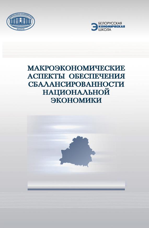 Коллектив авторов Макроэкономические аспекты обеспечения сбалансированности национальной экономики коллектив авторов неодирижизм и модернизация российской экономики