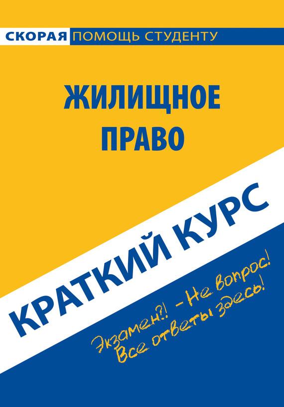 Коллектив авторов - Жилищное право. Краткий курс
