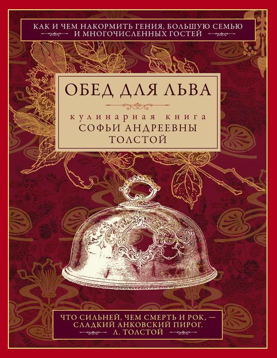 Софья Толстая - Обед для Льва. Кулинарная книга Софьи Андреевны Толстой