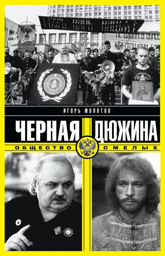 Игорь Молотов бесплатно