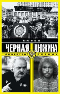 Молотов, Игорь  - Черная дюжина. Общество смелых
