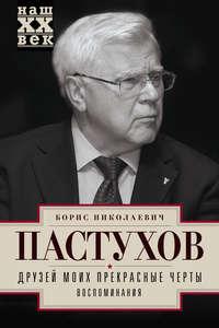 Пастухов, Борис  - Друзей моих прекрасные черты. Воспоминания