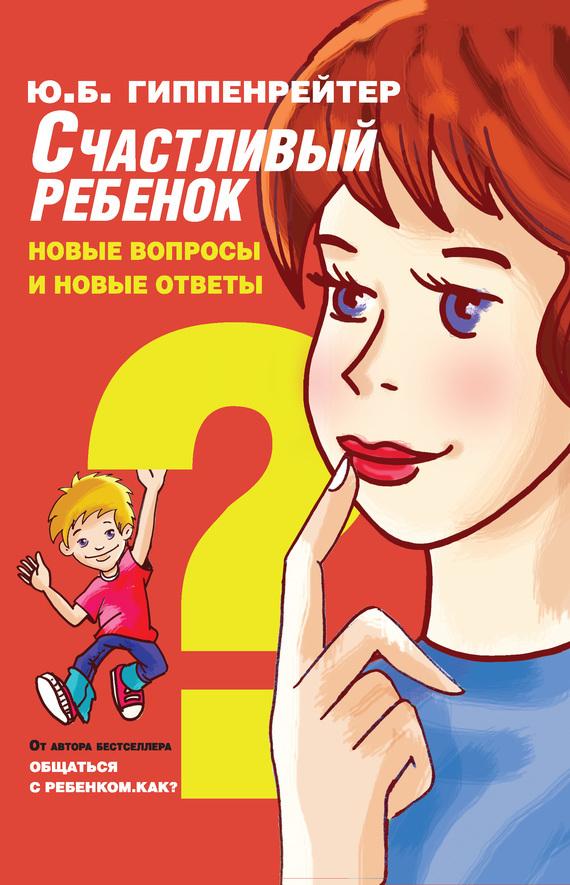 Юлия Гиппенрейтер - Счастливый ребенок: новые вопросы и новые ответы