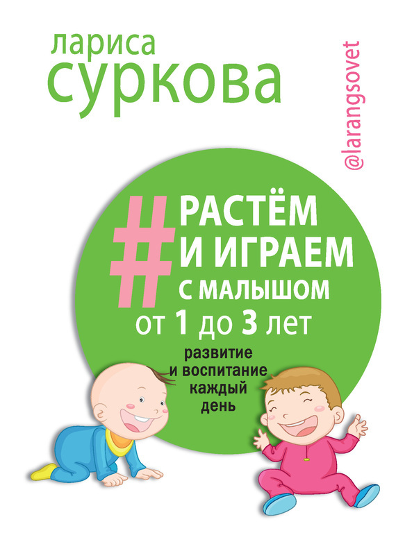 Лариса Суркова Растем и играем с малышом от 1 до 3 лет. Развитие и воспитание каждый день
