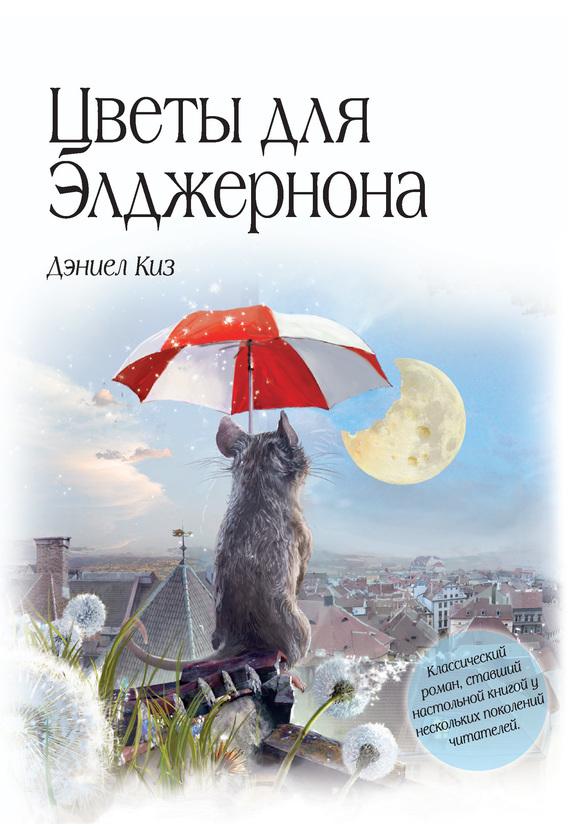 Книга Цветы для Элджернона Flowers For Algernon Дэниел