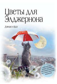 Киз, Дэниел - Цветы для Элджернона (роман)