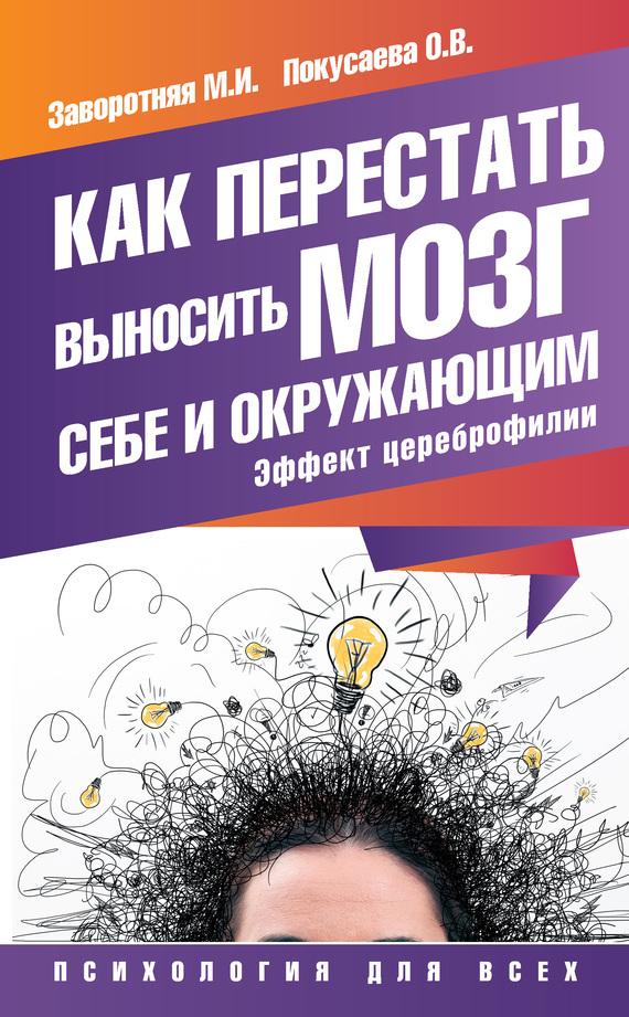 Маргарита Заворотняя, Олеся Покусаева - Как перестать выносить мозг себе и окружающим. Эффект цереброфилии