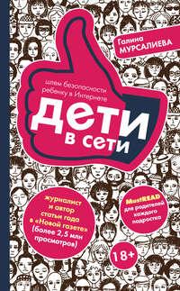 Мурсалиева, Галина  - Дети в сети. Шлем безопасности ребенку в Интернете