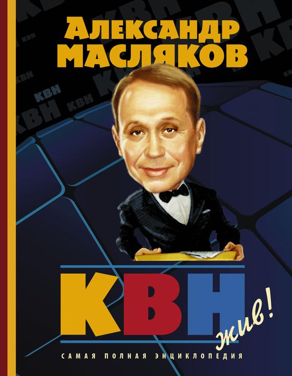 Александр Масляков - КВН – жив!