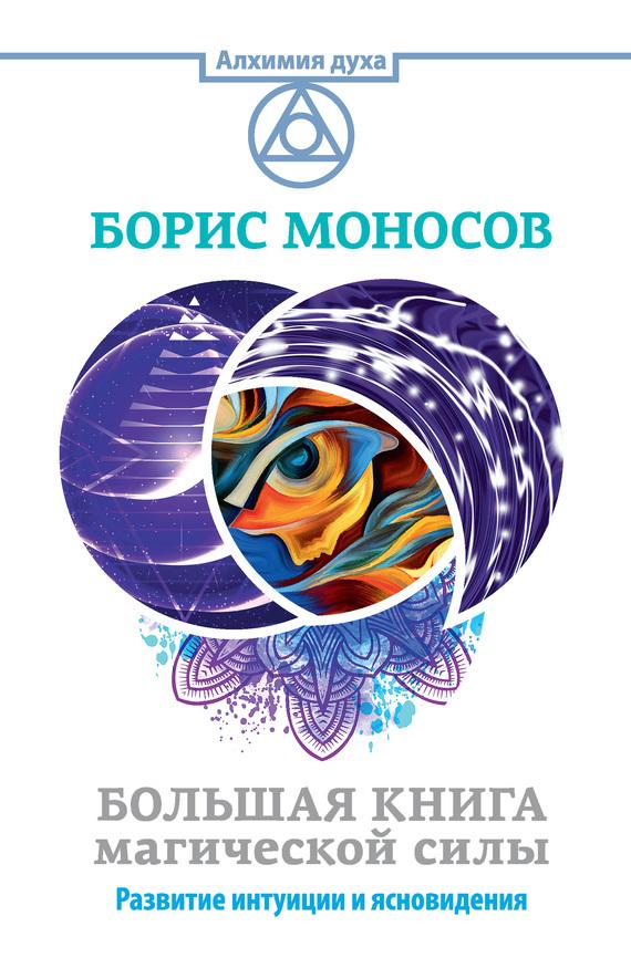 Борис Моносов Большая книга магической силы. Развитие интуиции и ясновидения