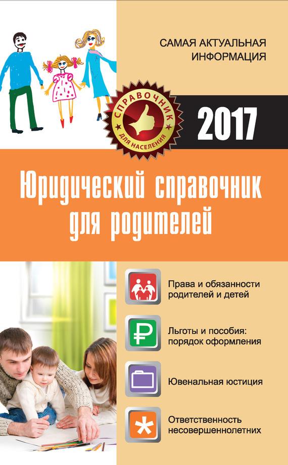 Мария Кузьмина Юридический справочник для родителей