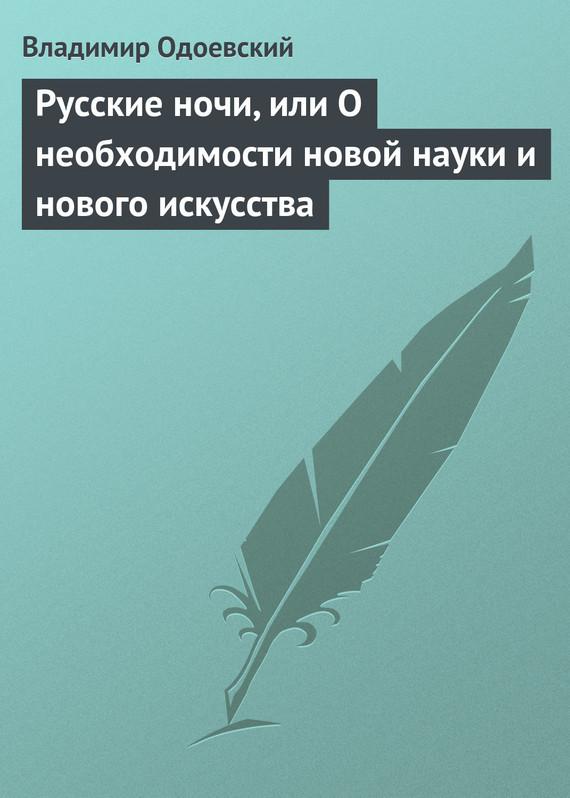 Скачать Русские ночи, или О необходимости новой науки и нового искусства быстро