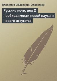 Одоевский, Владимир Фёдорович  - Русские ночи, или О необходимости новой науки и нового искусства