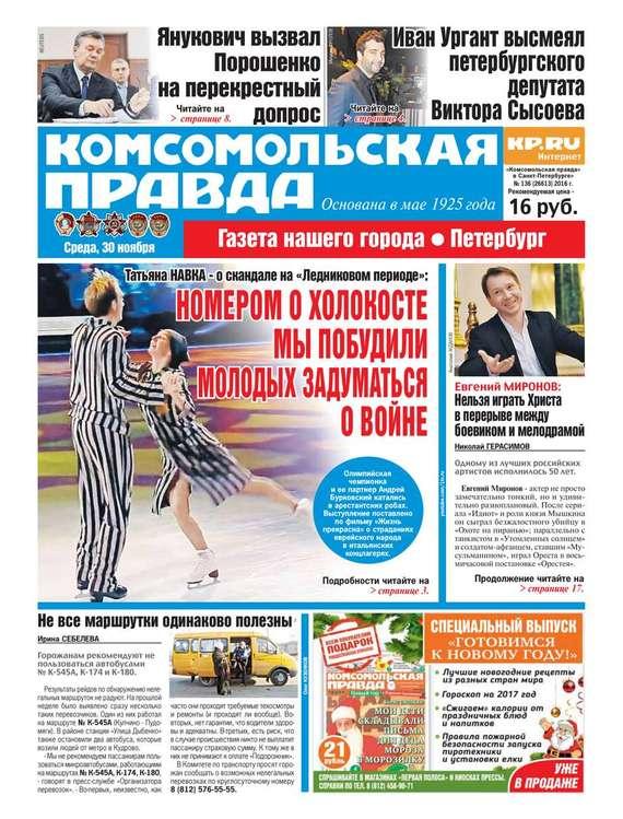Редакция газеты Комсомольская правда. Санкт-Петербург Комсомольская правда. Санкт-Петербург 136-2016