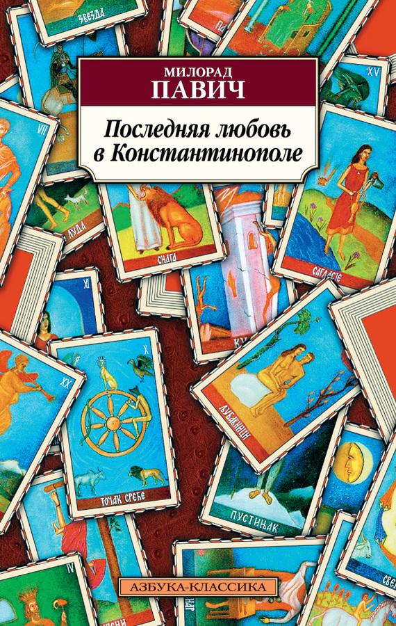 Милорад Павич Последняя любовь в Константинополе милорад павич биография белграда